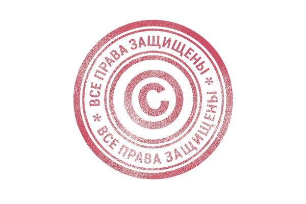 Печать авторского права