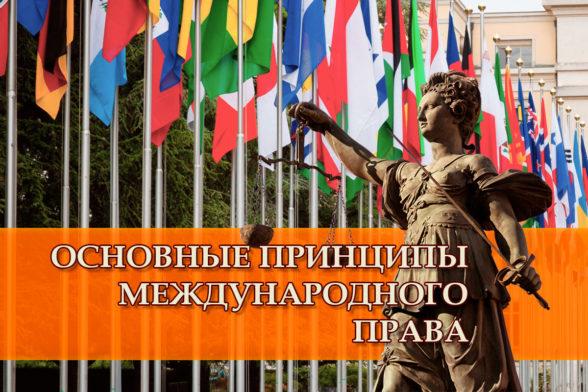 Основные принципы международного права