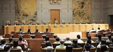 Международное право - Верховный суд Японии