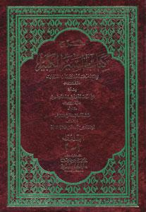 Китаб ас-сийар аль-кябир
