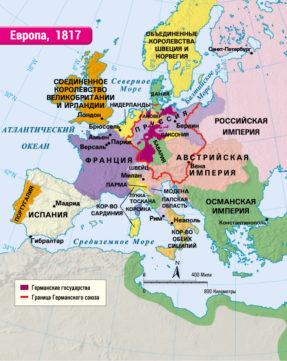 Политическая карта Европы после Венского конгресса